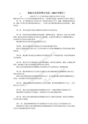 招标公告发布暂行办法(2013年修订).doc