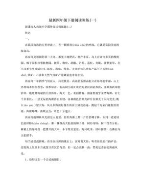 最新四年级下册阅读训练(一).doc