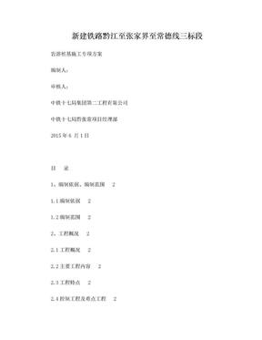 岩溶桩基施工方案.doc