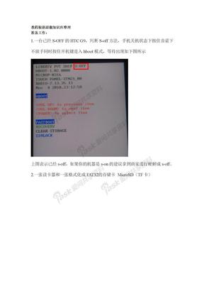 HTC G9恢复救砖教程.doc