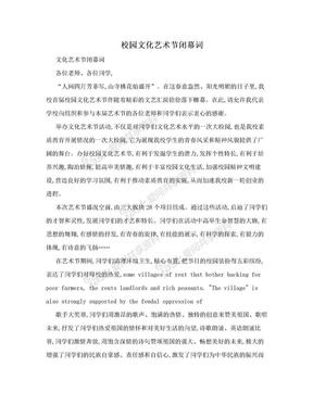 校园文化艺术节闭幕词.doc