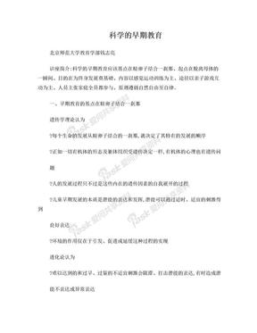 钱志亮 科学的早期教育.doc