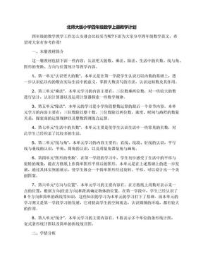 北师大版小学四年级数学上册教学计划.docx