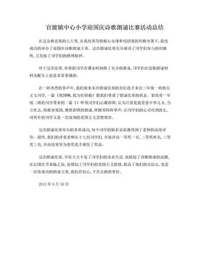 国庆节演讲比赛总结.doc