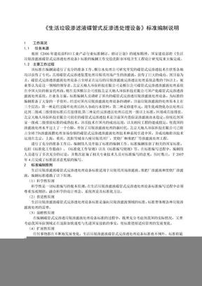 生活垃圾渗滤液碟管式反渗透处理设备标准编制说明.doc