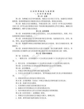 合同审批制度.doc