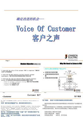 2_Voice of customer & SIPOC.ppt