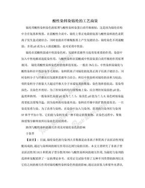 酸性染料染锦纶的工艺商量.doc