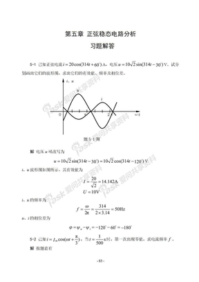 电路理论习题答案e第五章 正弦稳态电路分析.doc