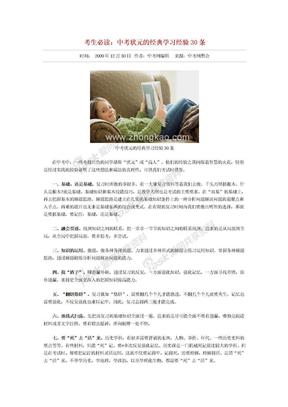 中考状元的经典学习经验30条.doc