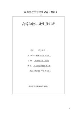 高等学校毕业生登记表模板.doc