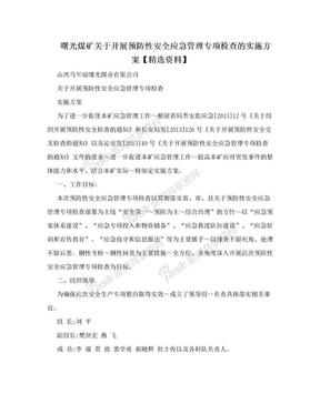 曙光煤矿关于开展预防性安全应急管理专项检查的实施方案【精选资料】.doc