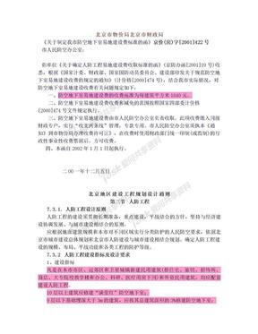 北京市防空地下室易地建设费标准.doc