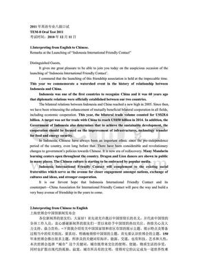 2011年英语专业八级口试真题-标准版.pdf