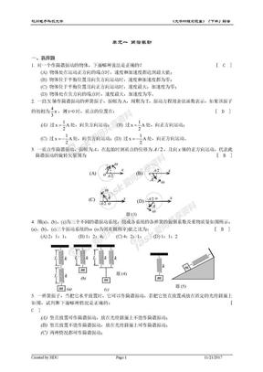 大学物理习题集(下)习题解答.doc