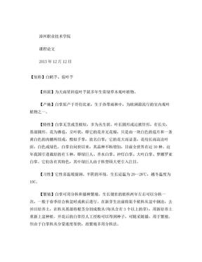 观赏植物栽培论文.doc