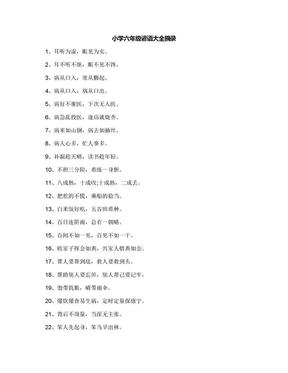 小学六年级谚语大全摘录.docx