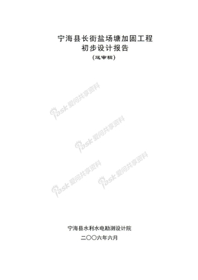 长街盐场塘初步设计报告(送审)0617.doc