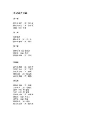 画史丛书目录.doc