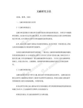 文献分析方法(1).doc
