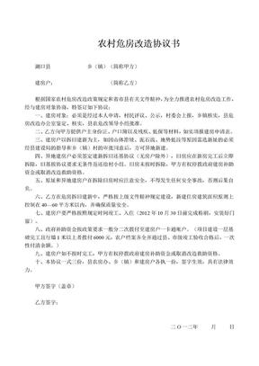 2012农村危房改造协议书.doc