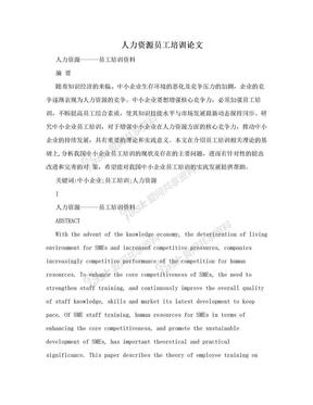 人力资源员工培训论文.doc