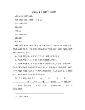 成都市房屋租赁合同模板.doc