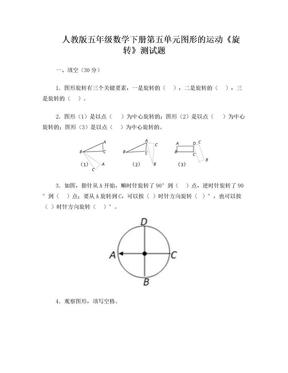人教版五年级下册数学第五单元图形的运动《旋转》测试题.doc