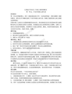 人教版小学语文三年级上册教材解读.doc