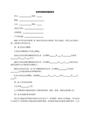 杭州市劳动合同的范本.docx