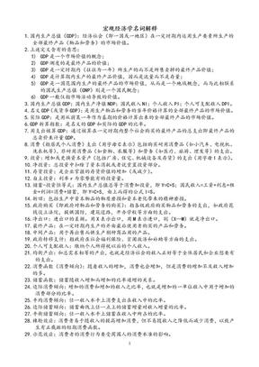 宏观经济学+高鸿业_名词解释.doc