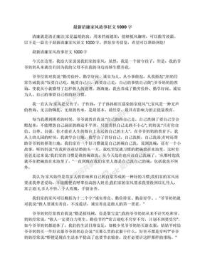 最新清廉家风故事征文1000字.docx