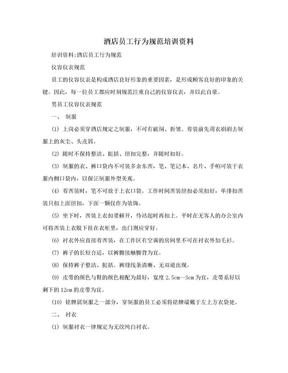 酒店员工行为规范培训资料.doc