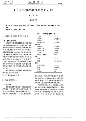 _610张力卷取机卷筒的研制.pdf
