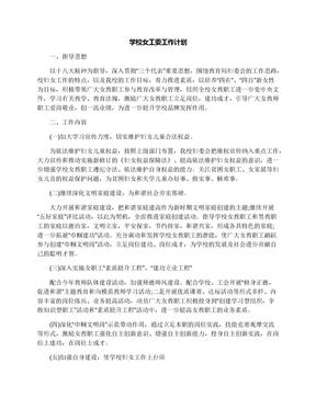 学校女工委工作计划.docx