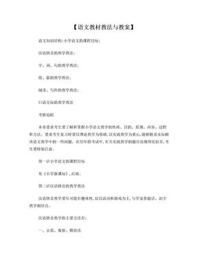 小学语文学科专业知识.doc
