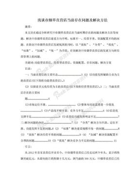 浅谈市烟草直营店当前存在问题及解决方法.doc