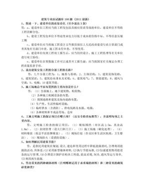 建筑专业面试题库100题 (2011最新).doc