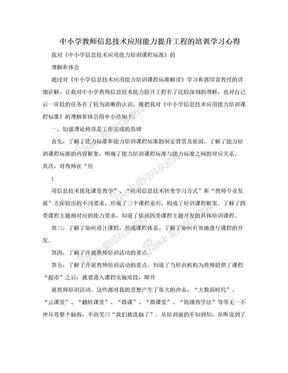 中小学教师信息技术应用能力提升工程的培训学习心得.doc