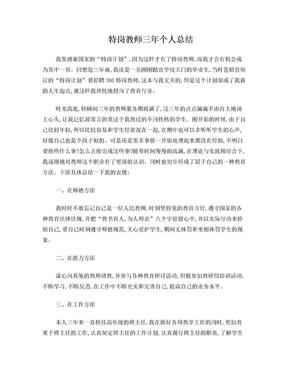 特岗教师三年个人总结.doc