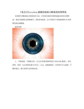 [重点]Photoshop滤镜绘制放大眼珠的纹理图案.doc