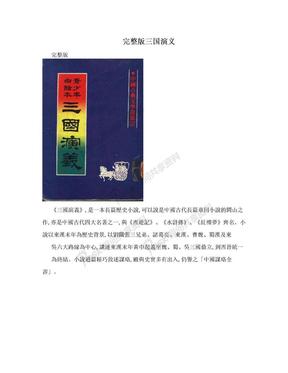 完整版三国演义.doc