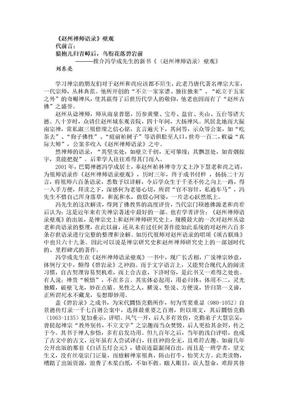 赵州禅师语录壁观.doc