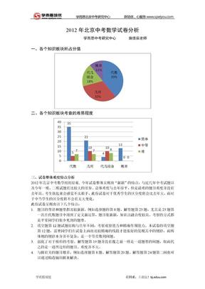 2012北京中考数学试卷分析.doc