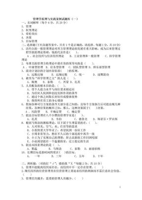管理学原理题库.doc