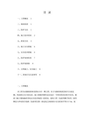 外电防护专项方案gai.doc