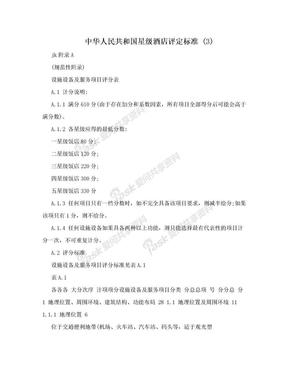 中华人民共和国星级酒店评定标准 (3).doc