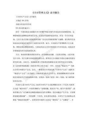《丰田管理方式》读书报告.doc