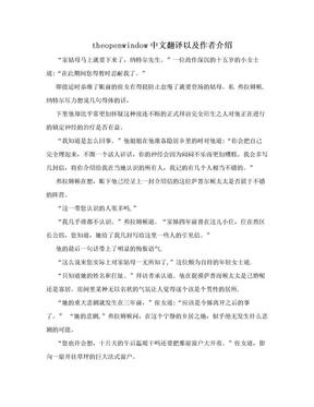 theopenwindow中文翻译以及作者介绍.doc