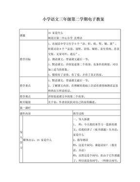 语文课件.doc
